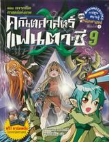 คณิตศาสตร์แฟนตาซี เล่ม 09 ตอน เรขาคณิตศาสตร์แห่งเทพ (ปกใหม่)