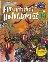 คณิตศาสตร์แฟนตาซี เล่ม 19 ตอน อินฟินิตี้ จุดจบโลกคณิตศาสตร์ (ปกใหม่)