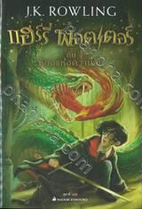 แฮร์รี่ พอตเตอร์ 02 - แฮร์รี่ พอตเตอร์ กับห้องแห่งความลับ : Harry Potter and the Chamber of Secrets