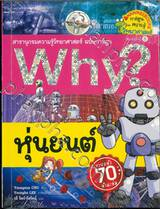 Why? หุ่นยนต์ (พิมพ์ครั้งที่ 8)