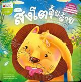ชุดนิทานสร้างสุขนิสัย - สิงโตอุ้ยอ้าย ชวนเด็กๆมาออกกำลังกาย