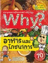Why? อาหารและโภชนาการ (พิมพ์ครั้งที่ 8)