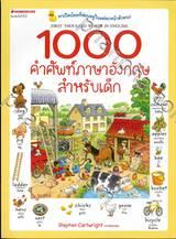 1,000 คำศัพท์ภาษาอังกฤษสำหรับเด็ก