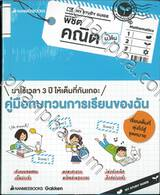 MY STUDY GUIDE - Mathematics พิชิตคณิต ม.ต้น (ม.1 - ม. 3)