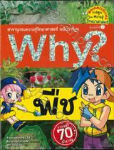 Why? พืช