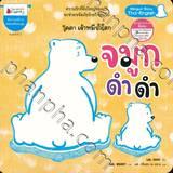 โคดา เจ้าหมีขั้วโลก - จมูกดำดำ (นิทานสร้างครอบครัวอบอุ่น)