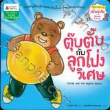 ตุ๊บตั๊บ กับ ลูกโป่งวิเศษ Tubtab and the Magical Balloon (นิทานสร้างความรู้ Thai-English)