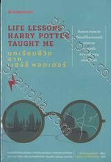 บทเรียนชีวิต จากแฮร์รี่ พอตเตอร์ : Life Lessons Harry Potter Taught Me