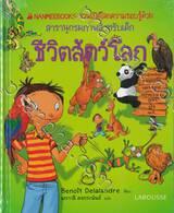 ชุด ชวนเปิดโลกความรอบรู้ด้วยสารานุกรมภาพสำหรับเด็ก : ชีวิตสัตว์โลก (ปกแข็ง)