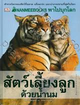 พาไปบุกโลกสัตว์เลี้ยงลูกด้วยนม Revised Edition