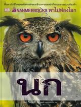 พาไปท่องโลกนก Revised Edition