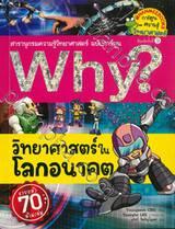 Why? วิทยาศาสตร์ในโลกอนาคต (พิมพ์ครั้งที่ 09)