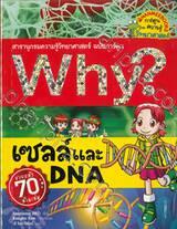 Why? เซลล์และDNA