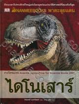 พาตะลุยแดนไดโนเสาร์ Revised Edition
