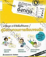 English My Study Guide พิชิตอังกฤษ ม.ต้น - ม.1-ม.3