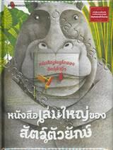 หนังสือเล่มใหญ่ของสัตว์ตัวยักษ์