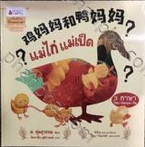 แม่ไก่ แม่เป็ด (Big Book ปกแข็ง)