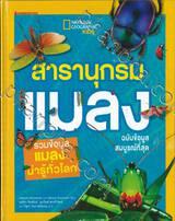 สารานุกรมแมลง ฉบับข้อมูลสมบูรณ์ที่สุด