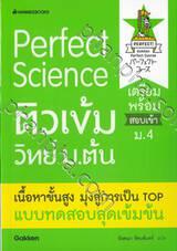 Perfect Science ติวเข้มวิทย์ ม.ต้น สำหรับชั้น ม.1-ม.3