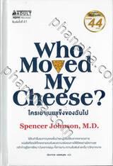 Who Moved My Cheese? ใครเอาเนยแข็งของฉันไป