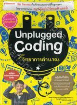 Unplugged Coding สนุกกับวิทยาการคำนวณ