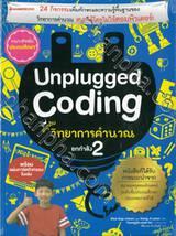 Unplugged Coding สนุกกับวิทยาการคำนวณ ยกกำลัง 2