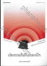 ชุด คุยกับประภาส เล่ม 03 ประกายไฟในกระเป๋า Inspiration