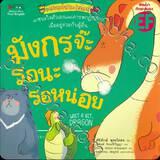 ชุดพลิกมุมใหม่ชนะใจตนเอง - มังกรจ๊ะ รอนะรอหน่อย Wati a Bit, Dragon (นิทาน 2 ภาษา Thai-English)