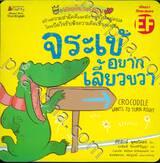 ชุดพลิกมุมใหม่ชนะใจตนเอง - จระเข้อยากเลี้ยวขวา Crocodile Wants To Turn Right