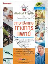ภาษาอังกฤษทางการแพทย์ Medical English for Professionals
