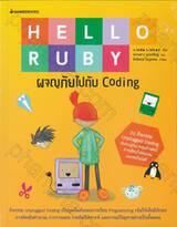 Hello Ruby ผจญภัยไปกับ Coding
