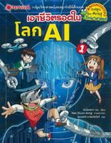 เอาชีวิตรอดในโลก AI เล่ม 01