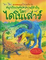 ชุดชวนเปิด-ปิด สนุกกับการค้นหาความรู้ข้างใน - โลกไดโนเสาร์