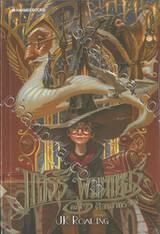 แฮร์รี่ พอตเตอร์ 01 - แฮร์รี่ พอตเตอร์ กับศิลาอาถรรพ์ :