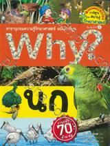 Why? นก (พิมพ์ครั้งที่ 05)
