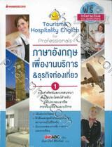 ภาษาอังกฤษเพื่องานบริการ & ธุรกิจท่องเที่ยว เล่ม 01 + CD-Rom/MP3