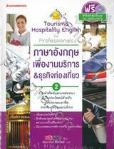 ภาษาอังกฤษเพื่องานบริการ & ธุรกิจท่องเที่ยว เล่ม 02 + CD-Rom/MP3