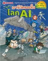 เอาชีวิตรอดในโลก AI เล่ม 02
