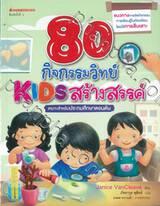 80 กิจกรรม KIDS สร้างสรรค์