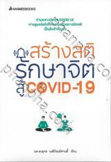 สร้างสติ รักษาจิต สู้ COVID-19