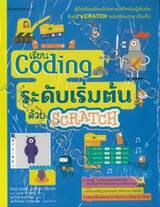 เรียน Coding ระดับเริ่มต้น ด้วย SCRATCH