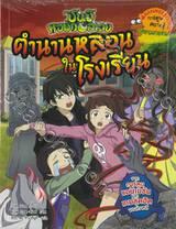 ชุดชินบิ หอพักอลเวง - ตำนานหลอนในโรงเรียน เล่ม 03
