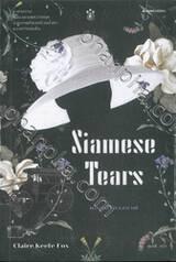 หยดน้ำตาสยาม : Siamese Tears (2020)