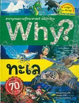 Why? ทะเล