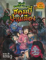 ชุดชินบิ หอพักอลเวง เล่ม 04 - ซอมบี้ป่วนเมือง