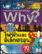 Why? ไฟฟ้าและอิเล็กตรอน (พิมพ์ครั้งที่ 6)