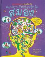 ชุดชวนเปิด-ปิด สนุกกับการค้นหาความรู้ข้างใน - สมอง