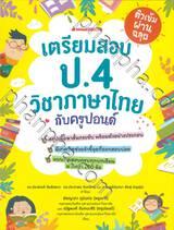เตรียมสอบ ป.4 วิชาภาษาไทยกับครูปอนด์