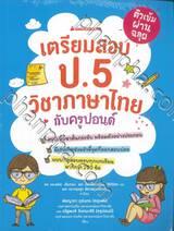 เตรียมสอบ ป.5 วิชาภาษาไทยกับครูปอนด์
