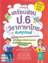 เตรียมสอบ ป.6 วิชาภาษาไทยกับครูปอนด์